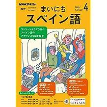 NHKラジオ まいにちスペイン語 2019年 4月号 [雑誌] (NHKテキスト)