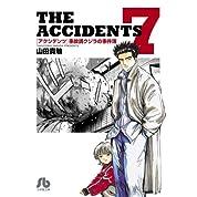 アクシデンツ 7―事故調クジラの事件簿 (小学館文庫 やG 7)