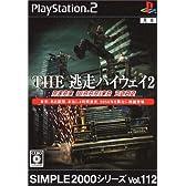 SIMPLE2000シリーズ Vol.112 THE逃走ハイウェイ2 ~ROAD WARRIOR 2050~