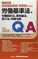 社会福祉施設・事業者のための労働基準法、労働契約法、高年齢法、育介法、均等法等Q&A〈2013年版〉