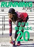 アディダス ランニング Running Style(ランニング・スタイル) 2016年12月号 Vol.93