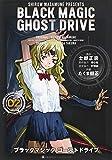 BLACK MAGIC GHOST DRIVE 2 (集英社ホームコミックス)
