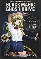 BLACK MAGIC GHOST DRIVE 第02巻