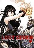 LOST SEVEN / 高冶星 のシリーズ情報を見る