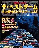 月刊ゲーメスト増刊 ザ・ベストゲーム 史上最強のビデオゲーム本!! [ムック/書籍]