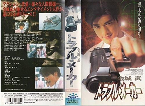 トラブル・メーカー [VHS]