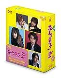 花より男子2(リターンズ) Blu-ray Disc Box[Blu-ray/ブルーレイ]