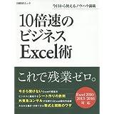 10倍速のビジネスExcel術(日経BPムック)