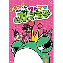 映画「パコと魔法の絵本」スピンオフアニメ『いつもワガママガマ王子』 [DVD]