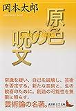 原色の呪文 現代の芸術精神 (講談社文芸文庫) 画像