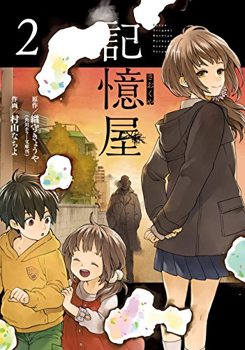 記憶屋(2)(完) (ガンガンコミックスUP!)