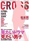 TVfan cross (テレビファン クロス) 2012年 03月号 [雑誌] (TVfan増刊)