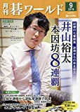 月刊碁ワールド 2019年 09 月号 [雑誌] 画像