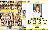 小沢まどかBEST [DVD]