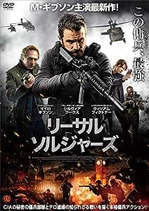 リーサル・ソルジャーズ [DVD]