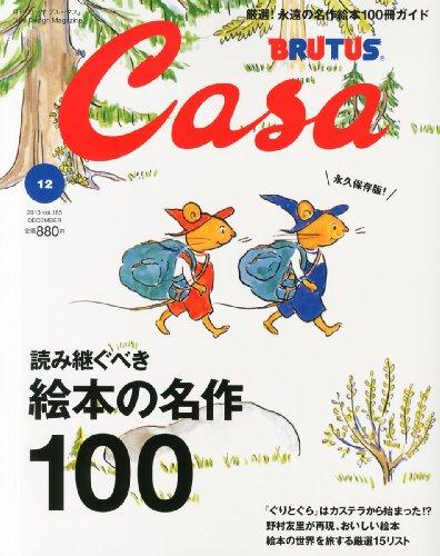 Casa BRUTUS (カーサ・ブルータス) 2013年 12月号 [雑誌]の詳細を見る