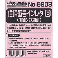 Nゲージ 6803 住棟番号インレタB (1棟分対応)