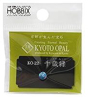 HOBBIX 京都オパール 貫通穴タイプ 5mm 千歳緑 KO-22