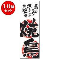10個セット のぼり のぼり 焼鳥 [60 x 180cm] ポリエステル (7-1012-6) 料亭 旅館 和食器 飲食店 業務用