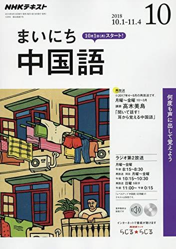 NHKラジオまいにち中国語 2018年 10 月号 [雑誌]...