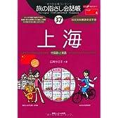 旅の指さし会話帳 37上海 (ここ以外のどこかへ!)