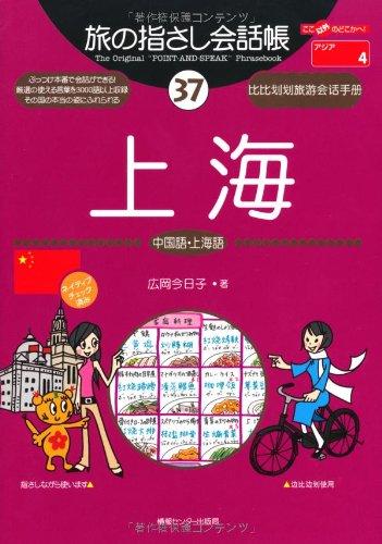 旅の指さし会話帳37 上海(中国語・上海語) (旅の指さし会話帳シリーズ)