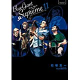 BLUE GIANT SUPREME コミック 全11冊セット