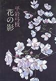 花の影 (1981年)