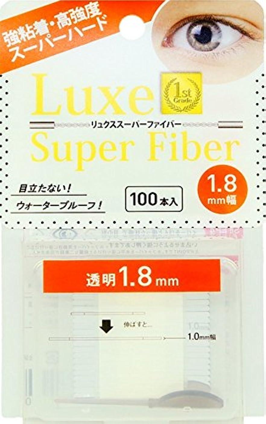ミッションヒューバートハドソン地震LUXE(リュクス) スーパーファイバー スーパーハード 1.8mm(眼瞼下垂防止テープ)