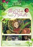 フィルム・コミック 借りぐらしのアリエッティ 1(アニメージュコミックス)