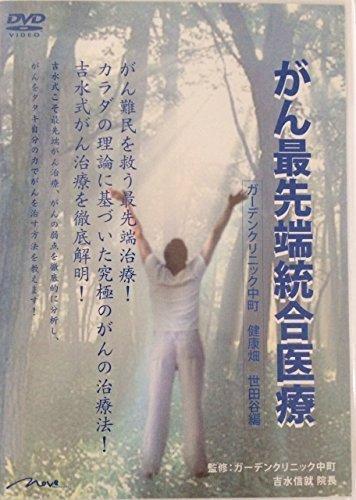 「がん最先端治療シリーズ」 がん最先端統合医療 ガーデンクリニック中町  健康畑 せたがや編 [DVD]