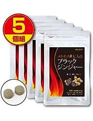 プリセプト メラサポ大人のブラックジンジャー 60粒【5個組】(ダイエットサプリメント?粒タイプ)