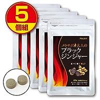 プリセプト メラサポ大人のブラックジンジャー 60粒【5個組】(ダイエットサプリメント・粒タイプ)