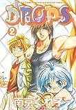 DROPS (2) (バーズコミックス ルチルコレクション)