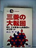 三菱の大転回―明日、日本最強の企業集団は何を狙うか (1978年) (Kou business)