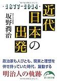 近代日本の出発 (新人物文庫)