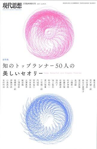 現代思想 2017年3月臨時増刊号 総特集◎知のトップランナー50人の美しいセオリー
