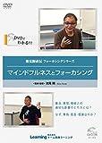 マインドフルネスとフォーカシング [DVD]