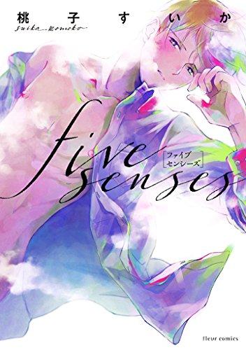 five senses (フルールコミックス)の詳細を見る