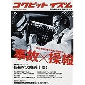 航空機事故:Black Boxシリーズ2] ...