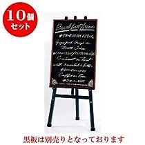 10個セット メニュー イーゼル(大) ブラック OS-22N-B [63.5 x 148cm] (7-899-11) 料亭 旅館 和食器 飲食店 業務用