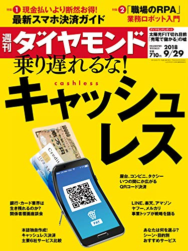 週刊ダイヤモンド 2018年 9/29 号 [雑誌] (乗り遅れるな! キャッシュレス)