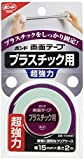 コニシ 両面テープ プラスチック用 超強力 #04685