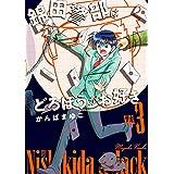 【新装版】 錦田警部はどろぼうがお好き(3) (少年サンデーコミックススペシャル)