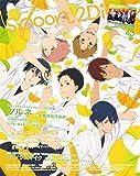 spoon.2Di vol.43 (カドカワムック 764)