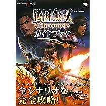 戦国無双Chronicle ガイドブック