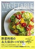 VEGETABLE 真中シェフの野菜のおいしい「こつ」レシピ (本当においしく作れる本) 画像