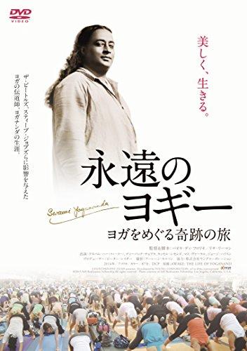 永遠のヨギー~ヨガをめぐる奇跡の旅 [DVD]