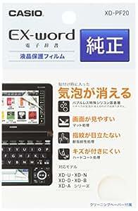 カシオ 電子辞書 エクスワード 保護フィルム XD-PF20