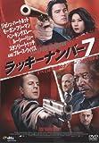 スマイルBEST ラッキーナンバー7 DTSエディション [DVD] 画像